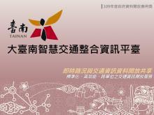 大臺南智慧交通整合資訊平臺應用圖片