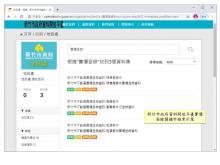 新竹市幸福宜居網-實價登錄公開資料服務應用圖片