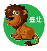台北動物園-就是愛台北/放Zoo一下/熊貓/企鵝應用程式Logo