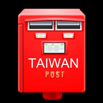 台灣找郵筒/郵局/郵局ATM/i郵箱/郵政代辦所/3+2郵遞區號應用圖片