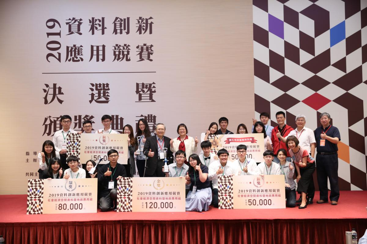 The group of social-economic data and household application in the 2019 Open Data Contest. (Source: Taipei Computer Association)