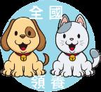 浪浪需要家 領養/認養/流浪 - 全國動物之家應用程式Logo