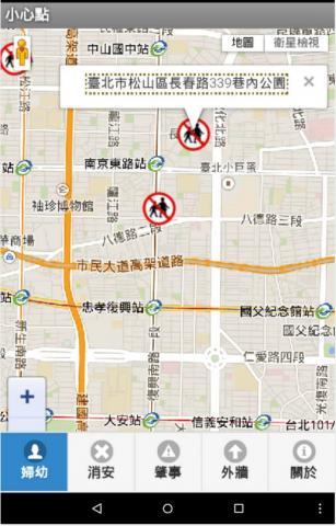 小心點(dotCare)應用程式_婦幼警示地圖