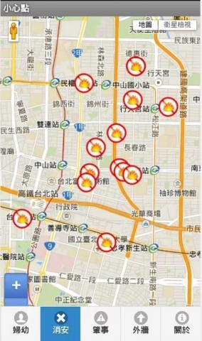 小心點(dotCare)應用程式_消安警示地圖
