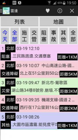 警廣台灣即時路況Android app示意圖_列表
