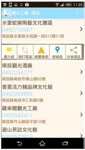 全台灣觀光工廠 – 觀光景點應用程式示意圖_內容