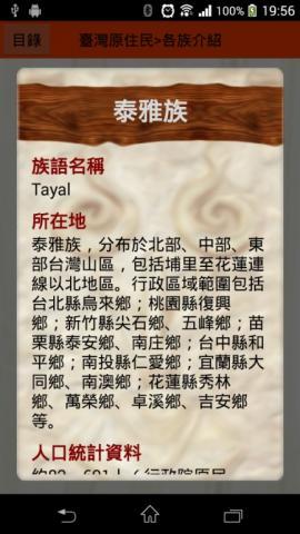 探索臺灣原住民應用程式示意圖_原住民族資訊