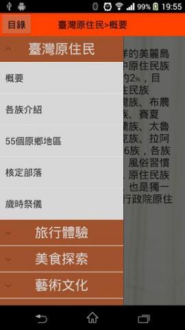 探索臺灣原住民應用程式示意圖_列表