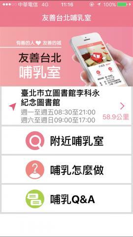 友善台北哺乳室應用程式示意圖_列表