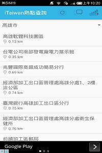 iTaiwan熱點查詢應用程式示意圖_蒐尋列表