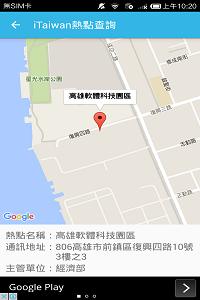 iTaiwan熱點查詢應用程式示意圖_地圖