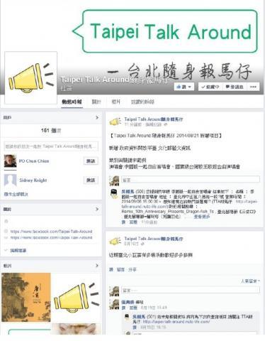 Taipei Talk Around 隨身報馬仔粉絲專頁