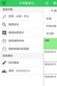 台灣農產品交易行情APP示意圖_列表
