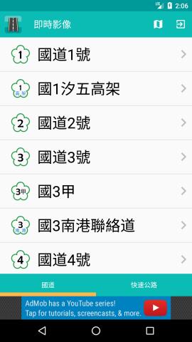 警廣即時報應用程式示意圖_國道列表