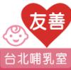 友善台北哺乳室應用程式Logo