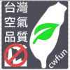 Icon of Taiwan Air Quality Reminder APP