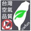 臺灣空氣品質推播提醒,保護你我的健康應用程式Logo